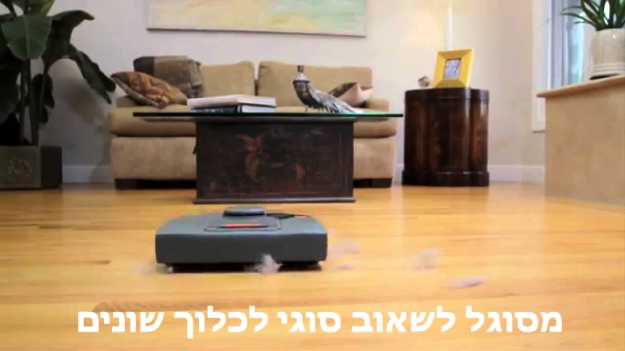 ענק שואב אבק רובוטי בטכנולוגיה סילונית - YouTube WN-17