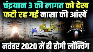 Chandrayaan 3 की लागत से चकराया दुनिया का दिमाग, @ISRO को मिला मोदी सरकार का फ्री हैंड