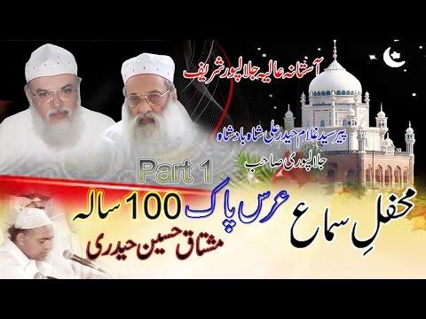 Qawali {part 1} (مشتاق حسین حیدری ,  (قوالی جشن 100 سالا Astana alia jalalpur sharif