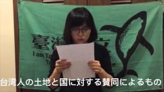 台湾人として周子瑜(ツウィ/Tzuyu)の謝罪動画のレスポンス