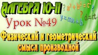 Физический и геометрический смысл производной. Алгебра 10-11 классы. 49  урок