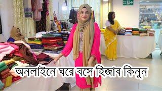 সস্তায় মালয়েশিয়ান হিজাব কিনুন ঘরে বসে - Buy Soft Cotton Hijab Collection Cheapest Price Bangladesh