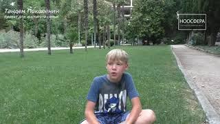 Кирилл, 11 лет. Проходит обучение в ноосферной школе