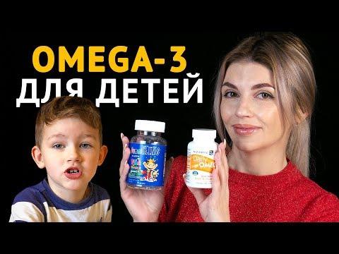 Омега 3. Рыбий жир для детей. Показания, противопоказания, дозировка. Мои покупки iHerb (Айхерб)
