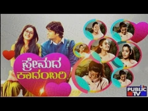Interview With Rashmika Mandanna Regarding Love Relationship With Rakshith Shetty
