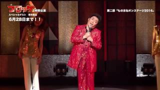 明治座 6月 コロッケ 特別公演 スペシャルゲスト 青木隆治 http://www.m...