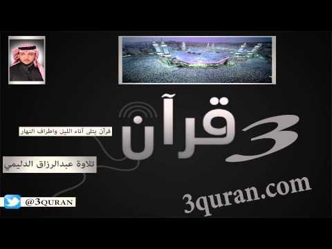 030 Surat Ar-Rum  سورة الرّوم تلاوة عبد الرزاق الدليمي