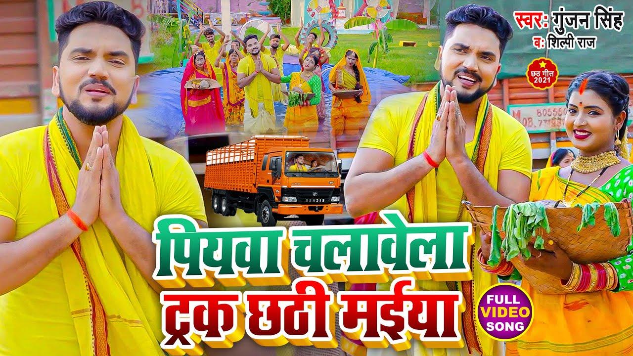#VIDEO | पियवा चलावेला ट्रक छठी मईया | #Gunjan Singh, #Shilpi Raj | Maghi Chhath Geet 2021