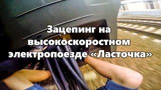 "На ""Ласточке"" от Орехово-Зуево до Москвы в ритме 140!"