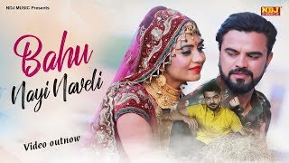 BAHU NAI NAVELI : Mohit Sharma | Sonika Singh | Sonu Garanpuriya | New Haryanvi DJ Remix Songs 2019