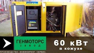 видео Дизельная электростанция для Крайнего Севера