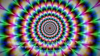 Нейролингвистический гипноз