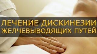 Эффективное лечение дискинезии желчевыводящих путей без лекарств. Симптомы и диагностика БИОМЕДИС