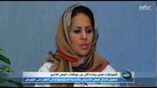#MBC8PM إستطلاع للرأي حول الممرضات السعوديات