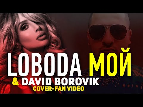 LO&DAVIDBOROVIK - мОЙ(Cover-Fan Video)