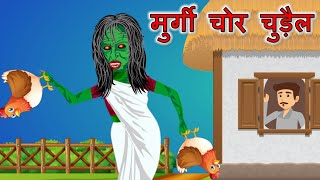 Murgi Chor Chudail ( मुर्गी चोर चुड़ैल  ) | Hindi Stories | Horror Stories