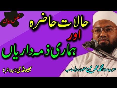 Halaat Hajra Aur Hamari Zimmedariya | Hazrat Maulana Momammed Umrain Mahfuz Rahmani Sahab | HD
