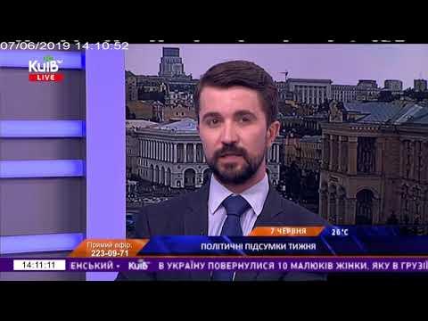 Телеканал Київ: 07.06.19 Київ Live 14.00