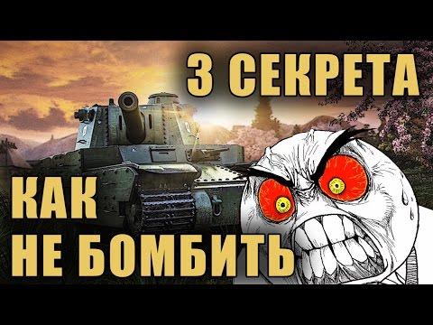 3 секрета, как  не бомбить от танков и получать удовольствие от игры World of Tanks