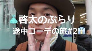 【FM FUJI】啓太のぶらり途中コーデの旅#2 -秋葉原編-【龍雅】