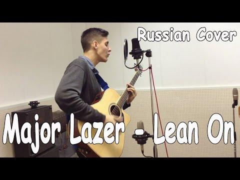 Раиль Арсланов. Кавер на песню MAJOR LAZER «LEAN ON» под гитару