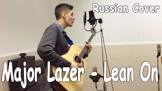 Major Lazer & DJ Snake - Lean On (feat. MØ) (Russian Guitar Cover) Мировой Хит 2015 Под Гитару