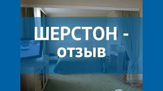 ШЕРСТОН 3* Россия Москва/Подмосковье отзывы – отель ШЕРСТОН 3* Москва/Подмосковье отзывы видео