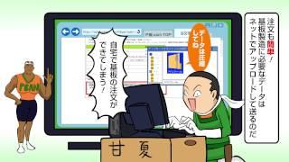 日本初プリント基板ネット通販P板.comのプロモーションアニメ動画です。...