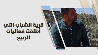 منار الطل وبدر زماعرة - قرية الشباب التي أطلقت فعاليات الربيع
