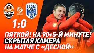 VAR в Украине гол пяткой на 90 5 й минуте и победа над Десной Скрытая камера на матче Шахтера