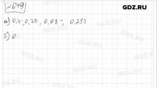 № 649- Математика 5 класс Зубарева