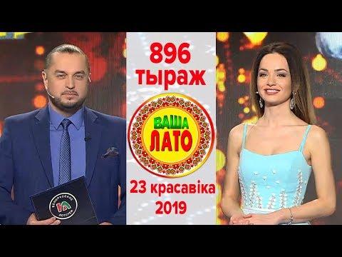 Эфир 896 тиража Ваше Лото и 545 тиража лотереи Пятёрочка 23 апреля 2019
