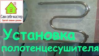 Установка полотенцесушителя(Устанавливаем полотенцесушитель в ванной комнате, перед этим были произведена замена стояка полотенцесуш..., 2015-09-27T19:58:26.000Z)