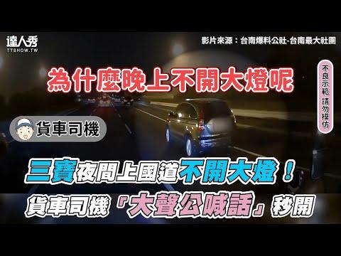 【三寶夜間上國道不開大燈!貨車司機「大聲公喊話」秒開】|台南爆料公社 台南最大社團