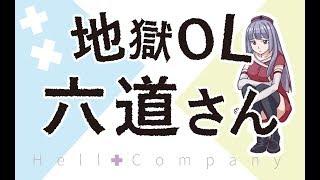 TVアニメ『地獄OL六道さん』ノンクレジットED