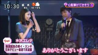 12.01.31 Japanese Entertainment News -- Lee Seung Gi