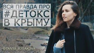 Татьяна Рыбакова про ДЕТОКС в Крыму. Клиника Хюннинен.
