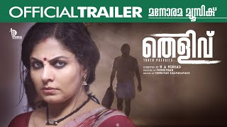 Thelivu Official Trailer M A Nishad Ithika Productions