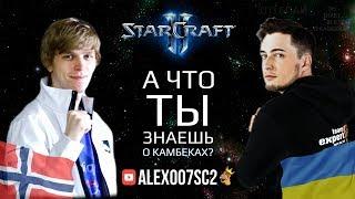 А что ТЫ знаешь о камбеках? Snute VS Bly  - крутое ZvZ в StarCraft II