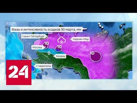 Снег и обвал холода: погода оставит коронаскептиков дома - Россия 24