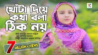 মল্লিকের গান: খোঁটা দিয়ে কথা বলা (Khota) Tahia - Lal Foring Album | Bangla Islamic Song by Sosas