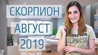 ВАЖНО! СКОРПИОН. Гороскоп на АВГУСТ 2019 | Алла ВИШНЕВЕЦКАЯ