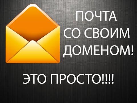 Как создать электронную почту со своим доменом