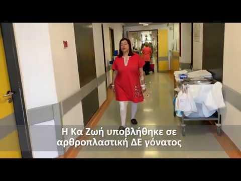 Aρθροπλαστική ΔΕ γόνατος ταχείας κινητοποίησης FAST TRACK με το παθητικό ρομποτικό σύστημα KneeAlign