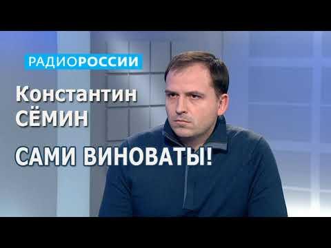Константин Сёмин о