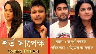 Sharto shapekkhe | Drama Promo | Mishu Sabbir | Sabnam Faria | Jovan