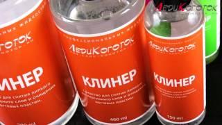 КЛИНЕР ЛедиКоготок