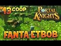 Fanta et Bob dans PORTAL KNIGHTS !!! - Ep.13