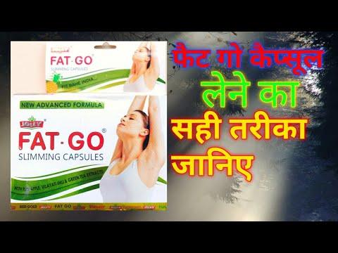 Fat Go Capsules Review  Jolly Fat Go Capsule से 10 दिन में वजन कम करे ayurvedic Weight Loss Capsule.