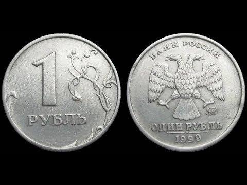 "1 РУБЛЬ 1999 ГОД 3 ВИДА ""НЕОБЪЯСНИМО НО ФАКТ"""